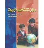 روانشناسی تربیتی روانشناسی آموزش و یادگیری