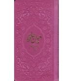 دیوان حافظ به همراه متن کامل فالنامه پالتویی