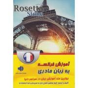 آموزش فرانسه به زبان مادری