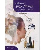 مجموعه کتاب های کار و مهارت آرایشگر عروس عروس کار سری جدید